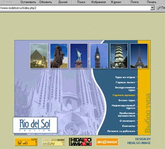 Постер к новости Информационные технологии в туризме статья